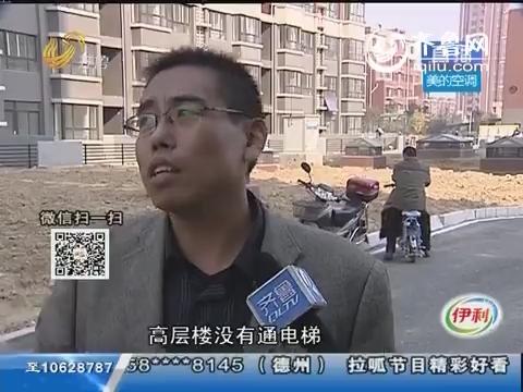"""聊城:业主遭遇强行交房 新家越看越像""""黄土高坡"""""""