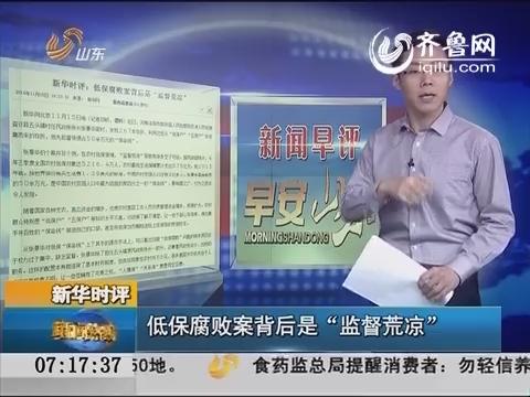 """新闻早评:低保腐败案背后是""""监督荒凉"""""""
