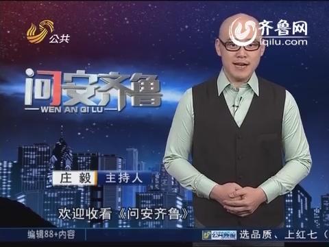 20141116《问安齐鲁》:严守矿产安全红线