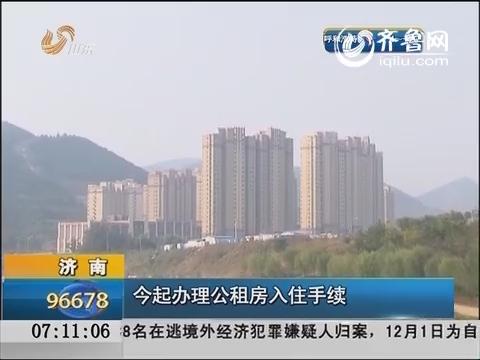 济南今起办理公租房入住手续 记者探访西蒋峪公租房