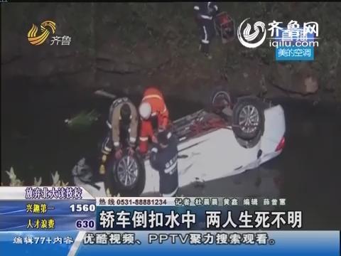 轿车倒扣水中 两人生死不明