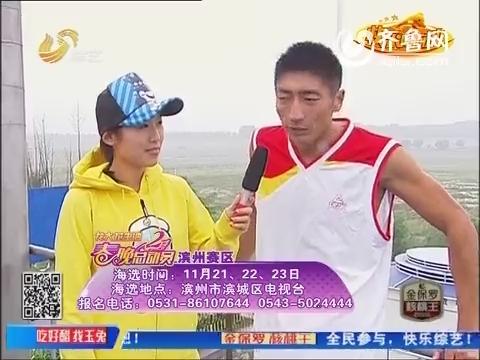 快乐向前冲:导师比拼 韩玉成第一