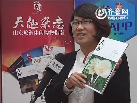 山东旅游商品与装备协会会员大会系列访谈——巩茜