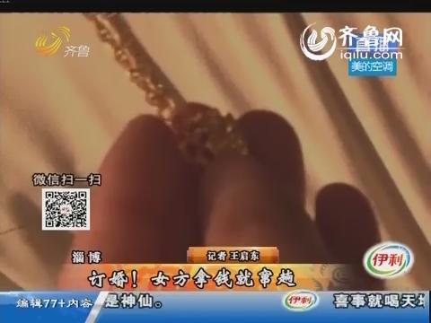 淄博:订婚!女方拿钱就窜趟