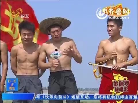 20141119《快乐向前冲》:王中王争霸赛四个战队团体拉练