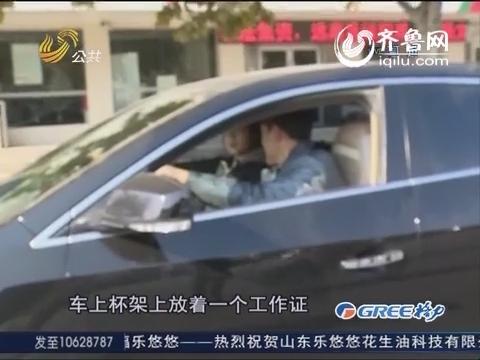 """沂南:假冒房管局处长 卖""""低价房""""来诈骗"""