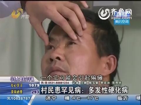 村民患罕见病:多发性硬化病