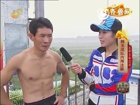 20141120《快乐向前冲》:韩玉成队内淘汰赛 队长完美首跑破纪录
