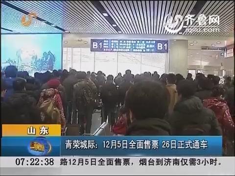 青荣城际:12月5日全面售票 26日正式通车