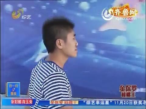 快乐向前冲:黄长健比赛中不慎受伤打破记录