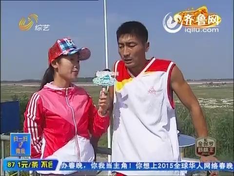 20141121《快乐向前冲》金浩成王中王最新秀角色并打破记录