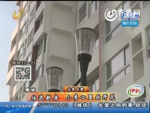聊城:住进新房 小李心里乐开花