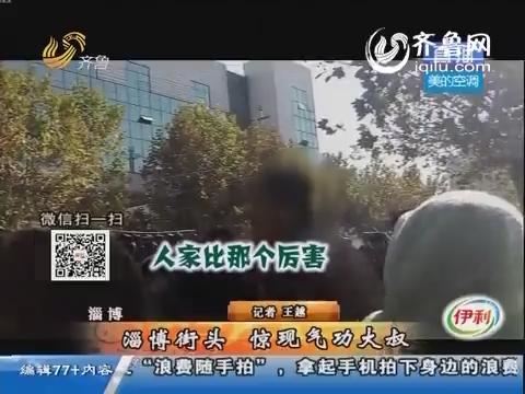 淄博:淄博街头 惊现气功大叔