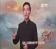 20141122《最炫国剧风》:盘点那些不靠谱的皇帝