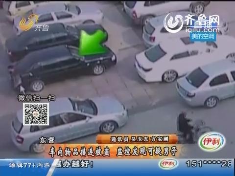 东营:车内物品接连被盗 警方现场演示作案过程