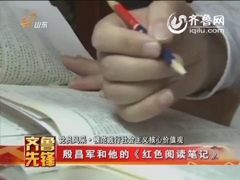20141123《齐鲁先锋》:殷昌军和他的《红色阅读笔记》