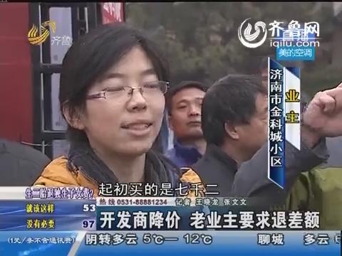 济南:开发商降价 老业主要求退差额