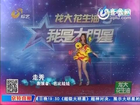 我是大明星:芭比娃娃表演走秀