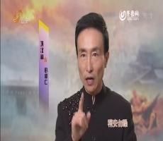 """20141123《最炫国剧风》:盘点宫廷里的""""狠""""角色"""