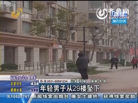 烟台年轻男子从29楼坠下当场死亡