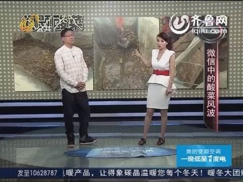 20141124《眼见为实》: 网传老坛酸菜面酸菜包生产卫生条件极差