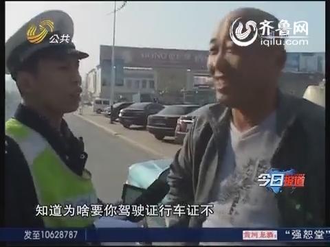 巨野县交警大队严查司机开车接电话