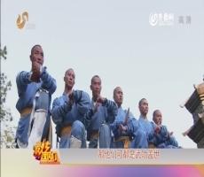 141124《最炫国剧风》:少林寺走出的名人们