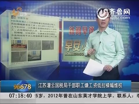晚报早读:江苏灌云国税局干部辞职嫌工资低拉横幅维权