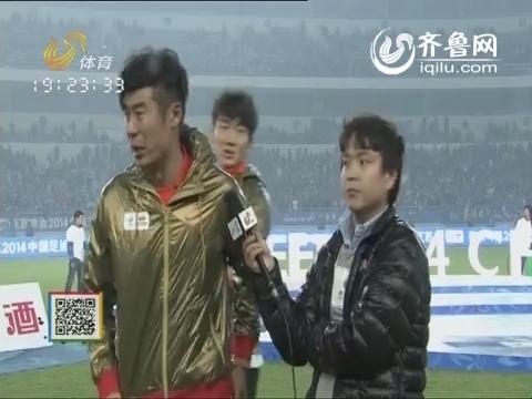 《周一点评》鲁能足协杯夺冠特别节目:辉煌与希望