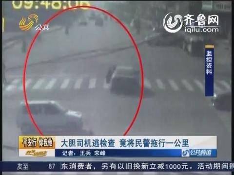 实拍枣庄奥迪司机开车门夹住民警 狂妄拖行一公里