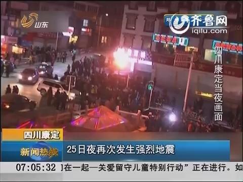 新疆塔城沙湾县发生5.0级地震