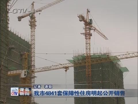 青岛市4841套保障性住房26日起公开销售