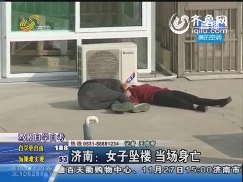济南女子坠楼当场身亡