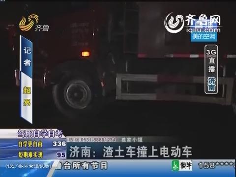 济南渣土车撞上电动车 母女二人被卷入车底