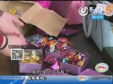 济南:落下喜糖 结果被人拆开拿走