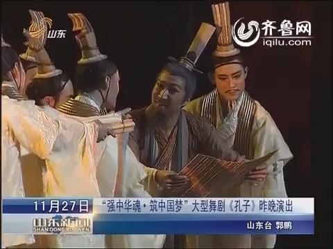 """""""强中华魂·筑中国梦""""大型舞剧《孔子》26日晚演出"""
