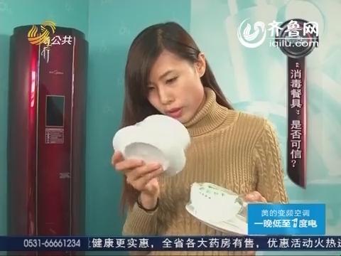 20141127《眼见为实》:消毒餐具细菌多 消毒手巾的细菌也严重超标