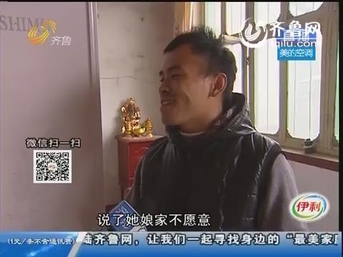 聊城:再婚闪婚 女方孩子引纠纷