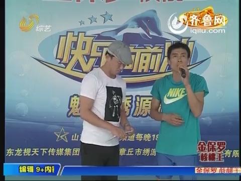 快乐向前冲:年龄最大的选手徐知会 带着希望奋力一跑