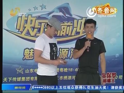 20141128《快乐向前冲》:张喜亮组队内淘汰赛6晋5