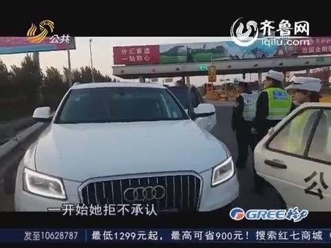 """东营:高速路上美女开豪车 """"没钱""""求救助?"""