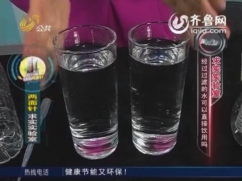 求实实验室:经过过滤的水可以直接饮用吗?