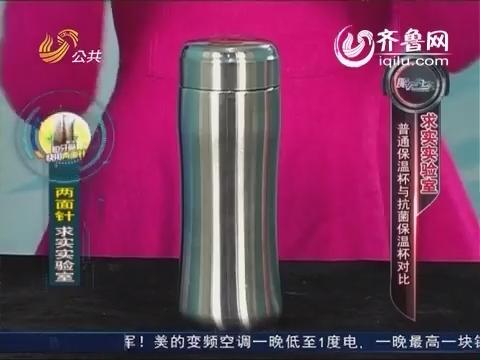求实实验室:普通保温杯与抗菌保温杯对比