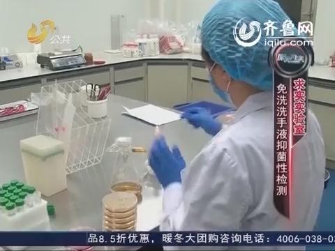 求实实验室:免洗洗手液抑菌性检测