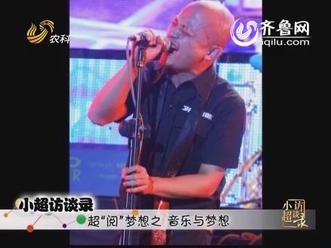 """20141201《小超访谈录》:超""""阅""""梦想之 音乐与梦想"""