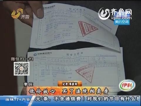 枣庄:低价放心 买了法院拍卖房