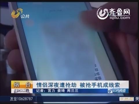 烟台:情侣深夜遭抢劫 被抢手机成线索