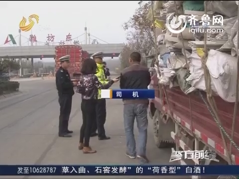 潍坊:小货车晃悠悠 超宽超高上高速