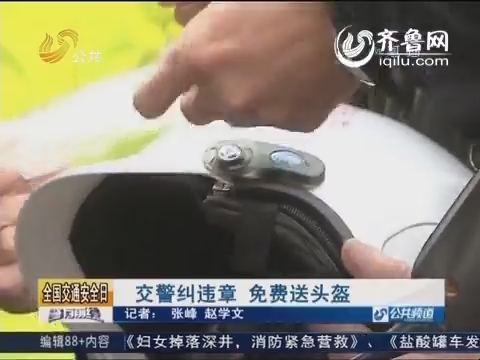 淄博:交警纠违章 免费送头盔