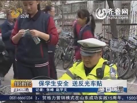 淄博:保学生安全 送反光车贴